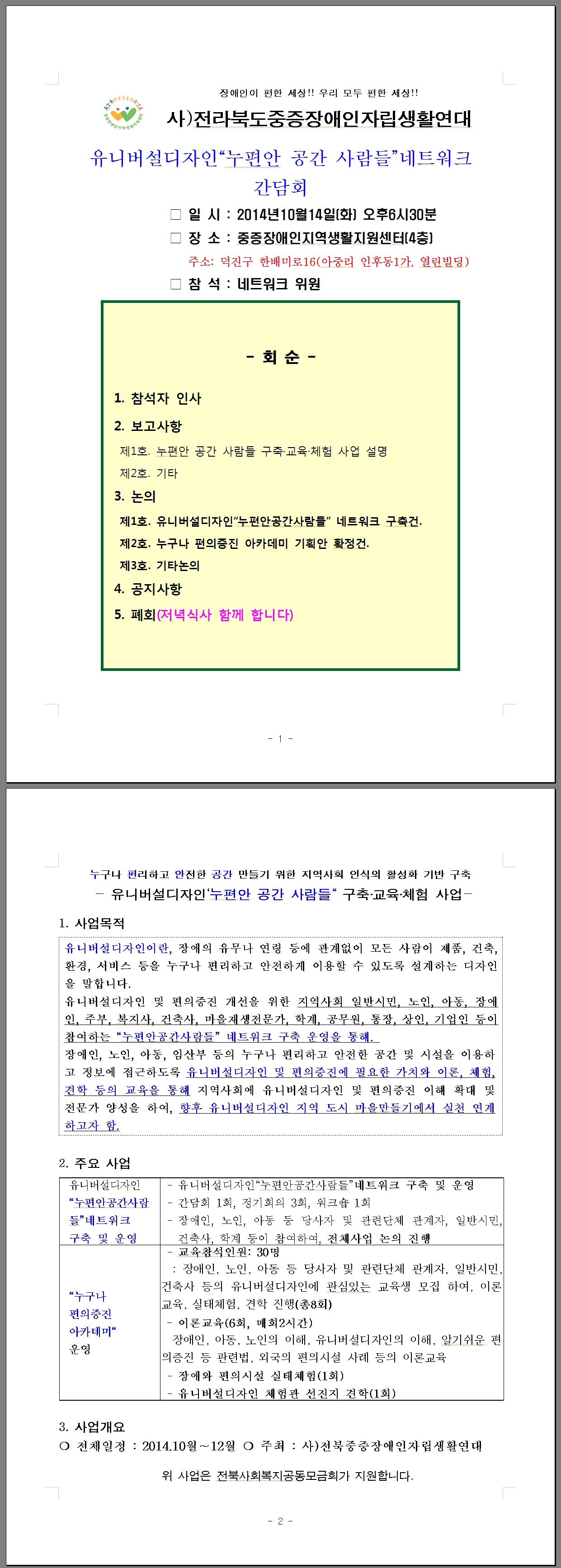 누편안공간사람들 간담회10-14.jpg