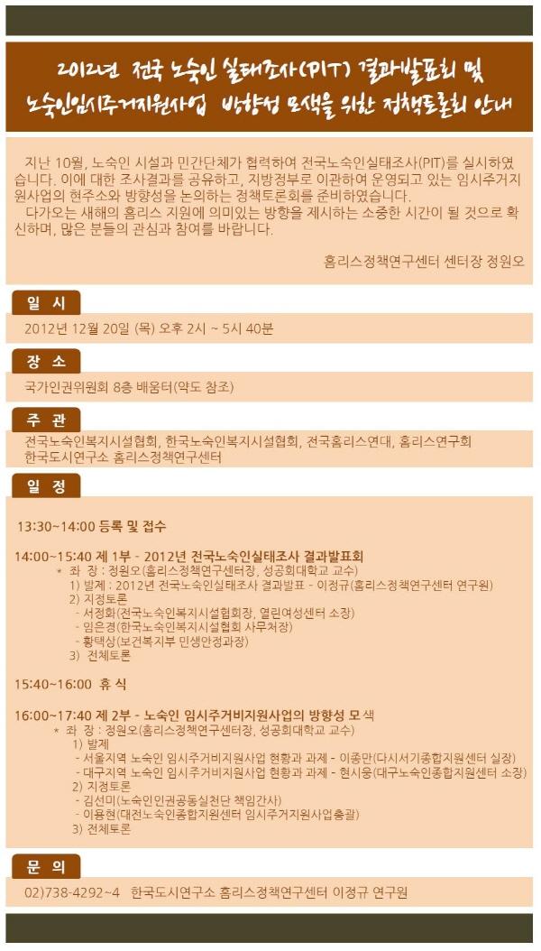 2012노숙인실태조사 발표회(1220).jpg