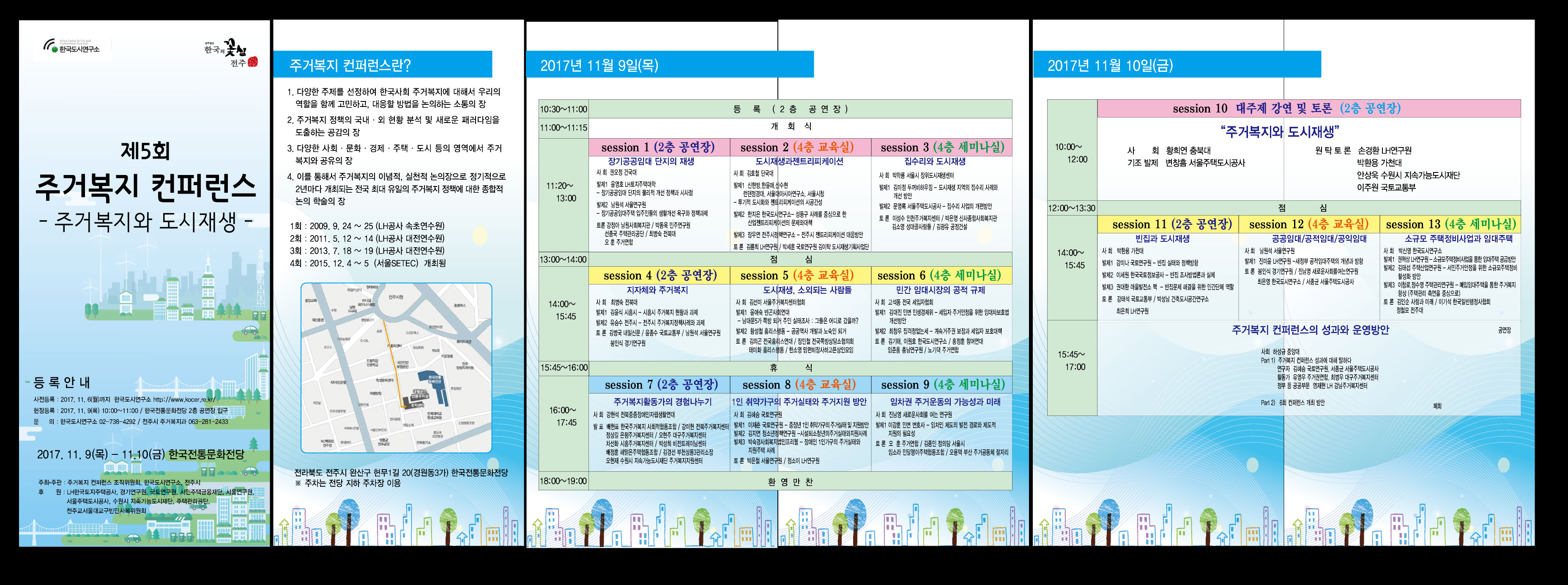 제5회 주거복지 컨퍼런스 리플렛.jpg