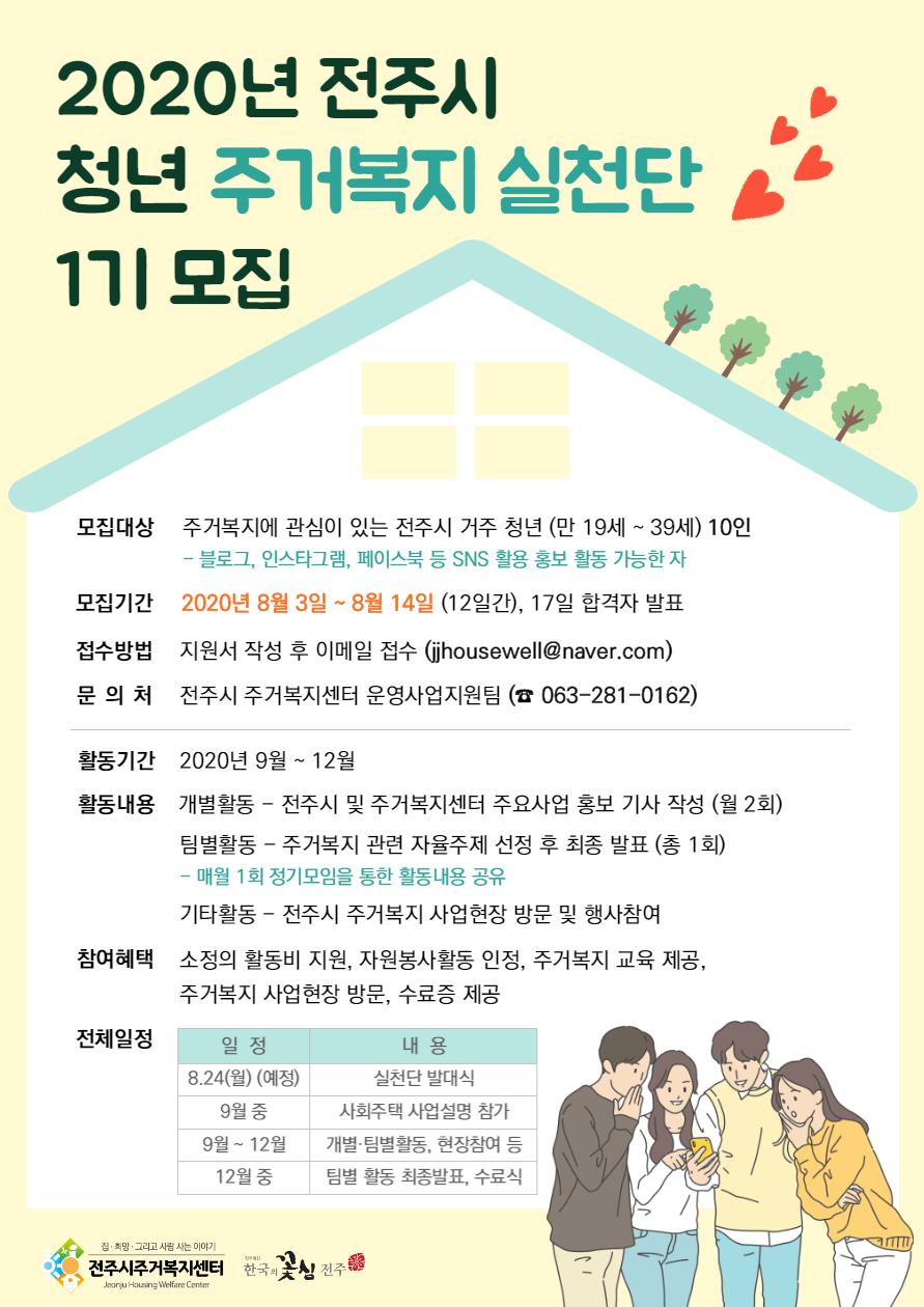2020년 전주시 청년 주거복지 실천단 1기 모집 포스터.png