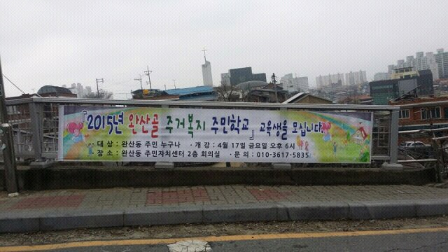 완산골주거복지 주민학교.jpg
